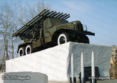 Катюша - оружие Великой Победы